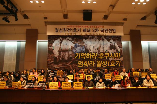 월성1호기 폐쇄를 촉구하는 제2차 국민선언이 서울 종로구 프레스센터 20층에서 열렸다.ⓒ정대희