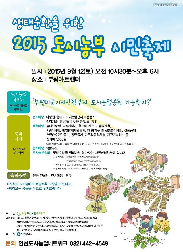 뒷면_+도시농업축제+포스터