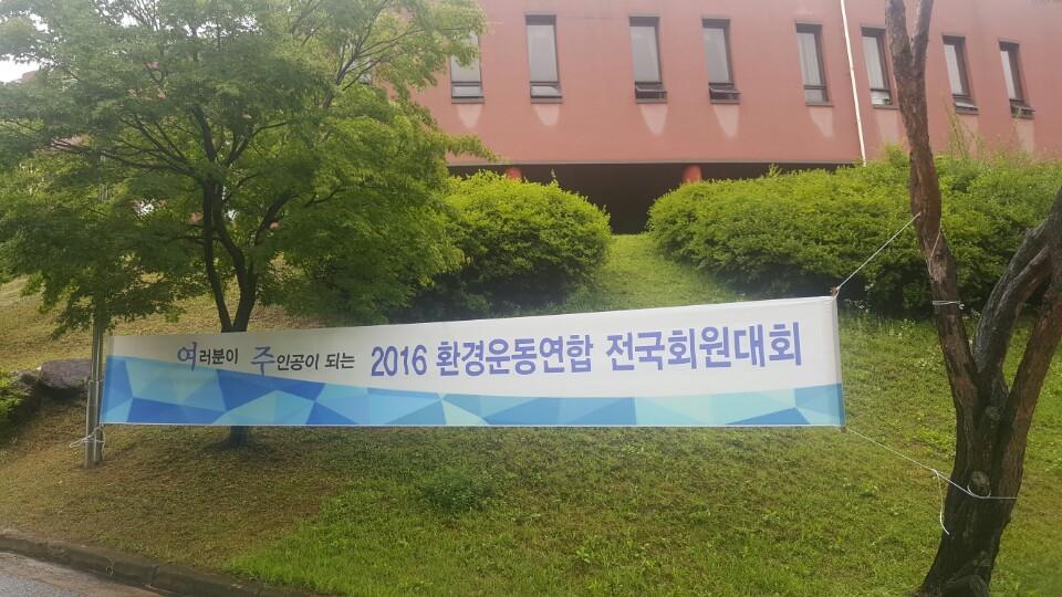 Incheon_2016071600